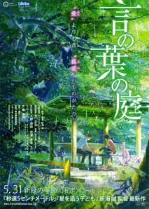 Garden-of-Words-2013-Movie-Poster
